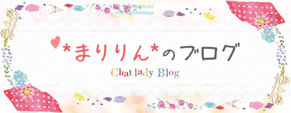チャットレディ*まりりん*のブログ